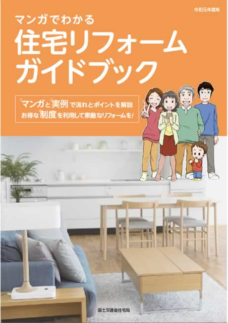 宅リフォームガイドブック(令和元年度版 A4)